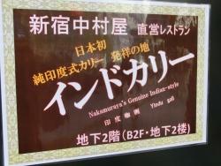 インドカリー発祥 新宿駅東口記事1