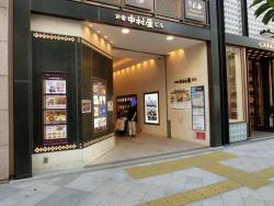 中村屋 新宿駅東口記事1
