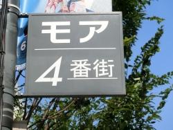 モア4番街1 新宿駅東口記事2
