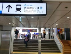 西武新宿駅 新宿駅東口記事2