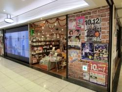 福家書店 新宿駅東口記事2