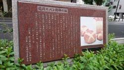 近代のパン発祥の地碑 ウチキパン
