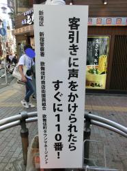 標識 歌舞伎町 新宿駅東口記事2