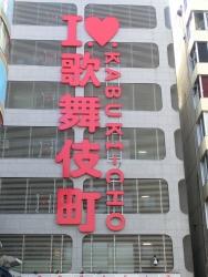 歌舞伎町 新宿駅東口記事2