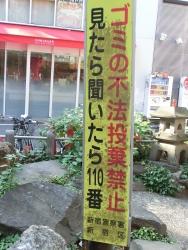 歌舞伎町弁財天 ゴミ2 新宿駅東口記事3
