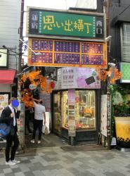 思い出横丁 新宿駅東口記事3