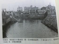 昭和23年の写真 日本橋堀留町・小舟町散策1