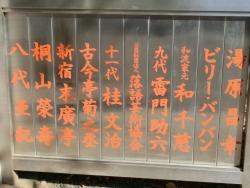 花園神社 芸能人の名前 新宿駅東口記事4