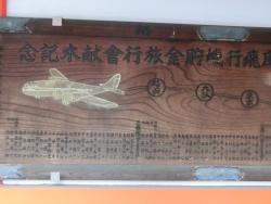 花園神社 飛行機の絵馬 新宿駅東口記事4