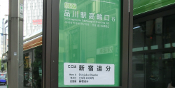 新宿追分 バス停 新宿駅東口散策4