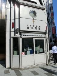 追分交番 新宿駅東口記事4