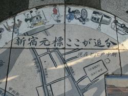 追分の碑2 新宿駅東口記事4