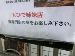 玉ひで姉妹店 江戸路記事