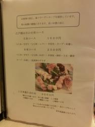 メニュー 江戸路記事