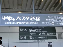 バスタ新宿2 新宿駅南口記事