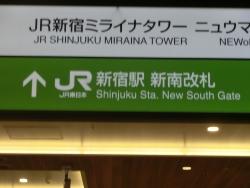新南改札 新宿駅南口記事