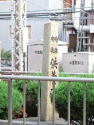 新宿駅構内にある供養塔 新宿駅南口記事