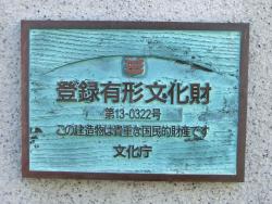 江戸屋 登録有形文化財 堀留町・小網町界隈2