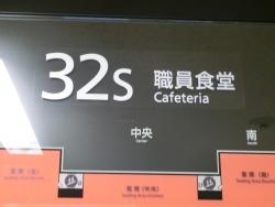32階職員食堂 都庁職員食堂記事