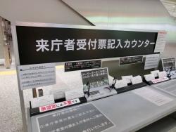 来庁者受付カウンター 都庁職員食堂記事