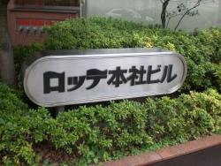 ロッテ本社 都庁職員食堂記事