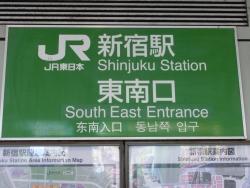 東南口 新宿駅南口記事
