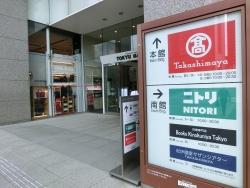 高島屋 ニトリ 東急ハンズ 新宿駅南口記事