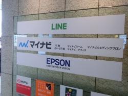 ライン エプソン本社 新宿駅南口記事