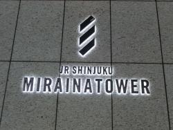ミライナタワー 新宿駅南口記事