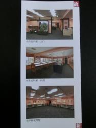 小津和紙パンフレット 堀留町・小舟町散策2