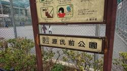 源氏前公園 ブンブンブラウカフェ記事