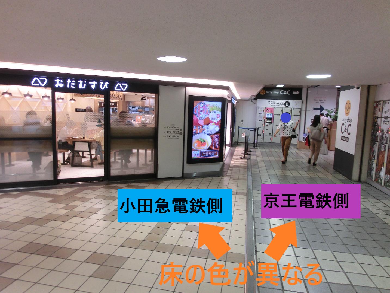 床の色が異なる 新宿駅西口記事