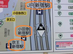 複雑な三重構造 新宿駅西口記事