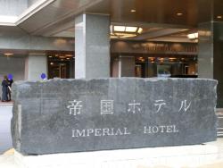 帝国ホテル パークサイドダイナー記事