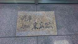 末広亭 人形町2丁目・富沢町散策1