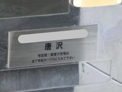 唐沢寿明・山口智子の自宅 表札 中目黒散策記事