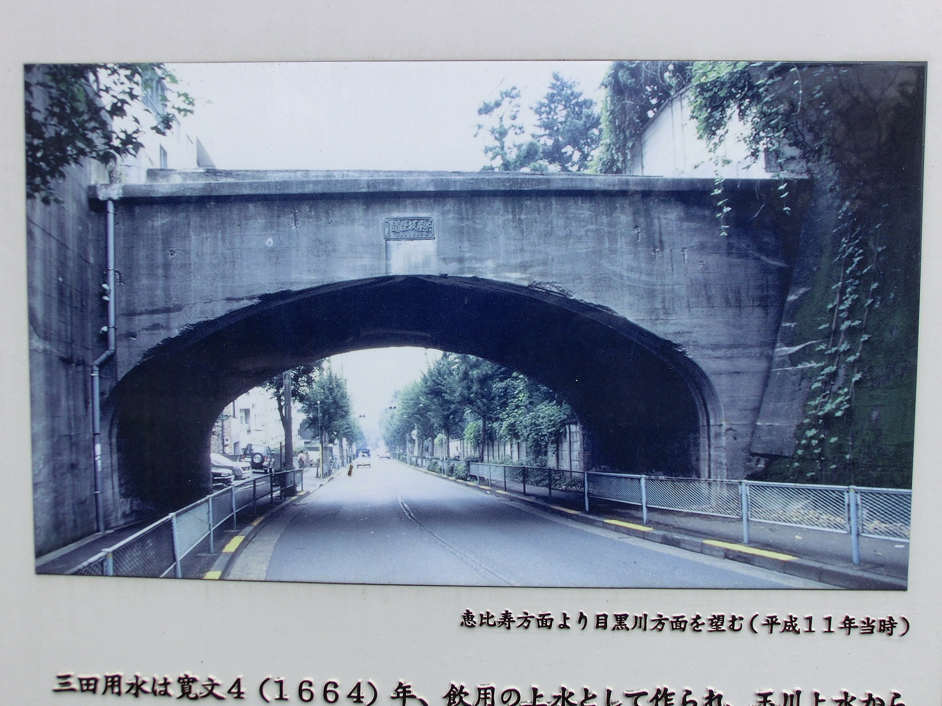 茶屋坂隧道 中目黒→恵比寿散策2