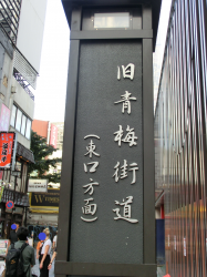 旧青梅街道 新宿駅西口記事