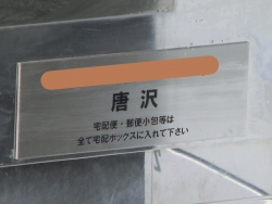 唐沢寿明・山口智子夫妻の自宅 表札 中目黒→恵比寿散策2