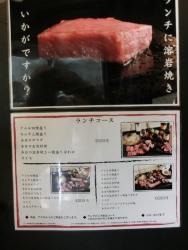 溶岩焼き 銭場精肉店
