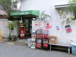 いぬづか外観2 銭場精肉店
