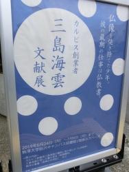 三島海雲 中目黒→恵比寿散策記事3