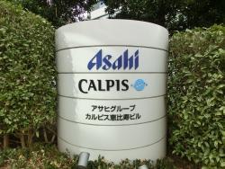 カルピス2 中目黒→恵比寿散策記事3