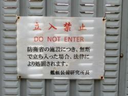 防衛装備研究所 立ち入り禁止 中目黒→恵比寿散策3
