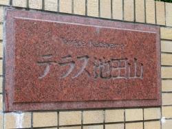 池田山を冠したマンション1 五反田駅界隈散策1