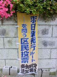 飛行ルート反対の垂れ幕 五反田駅界隈散策1