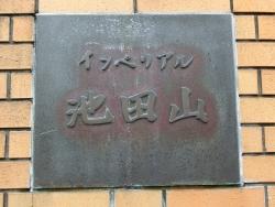 池田山を冠したマンション2 五反田駅界隈散策1