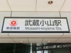 武蔵小山駅 武蔵小山散策1