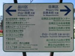 目黒区 品川区の案内板 武蔵小山散策1