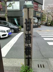 甘酒横丁 人形町2丁目・富沢町散策3